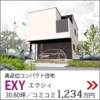 高品質コンパクト住宅EXY エクシィ