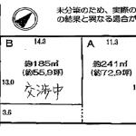 江南市飛高町の【土地】不動産情報 KO0131-A
