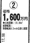 一宮市今伊勢の【土地】不動産情報 IC-0198-2