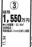一宮市今伊勢の【土地】不動産情報 IC-0198-3