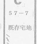 一宮市浅井町の【土地】不動産情報 IC0219-C