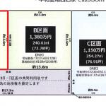 一宮市東五城の不動産【土地】情報*IC-0272A
